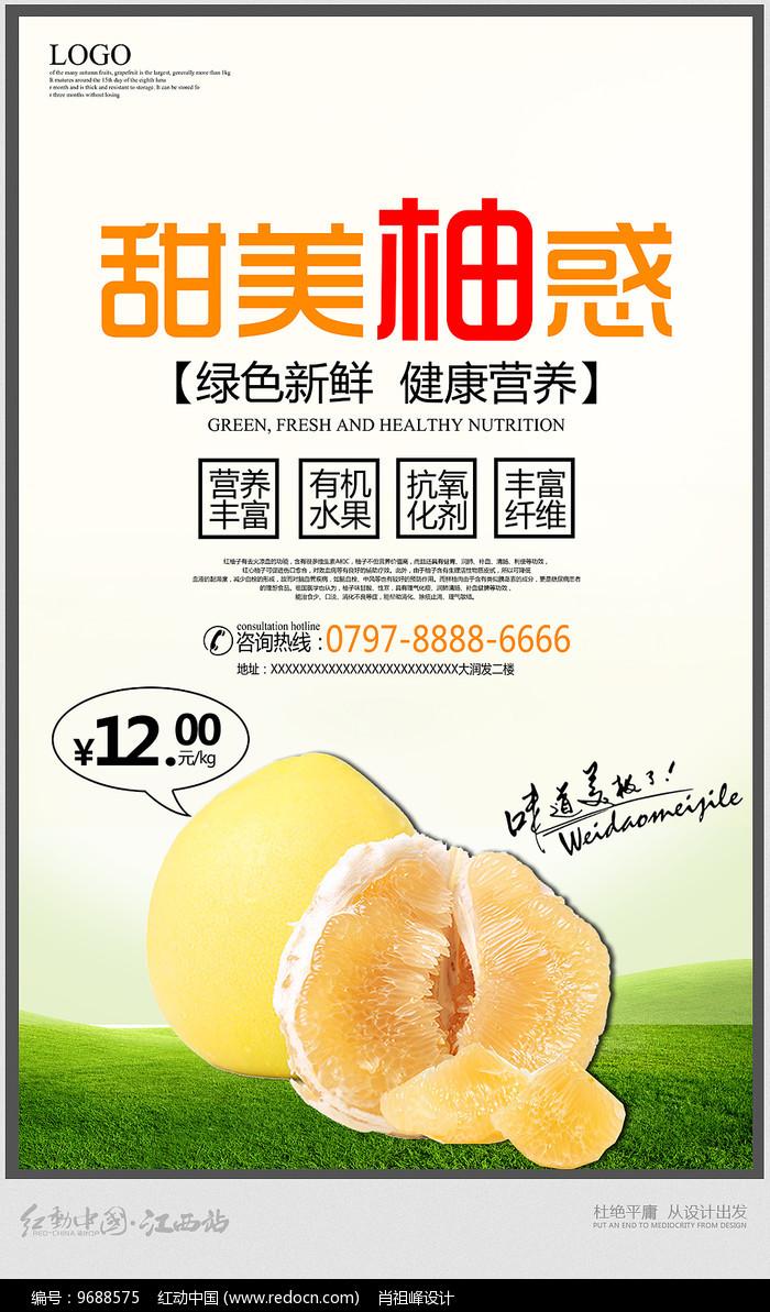 简约美味柚子宣传海报图片