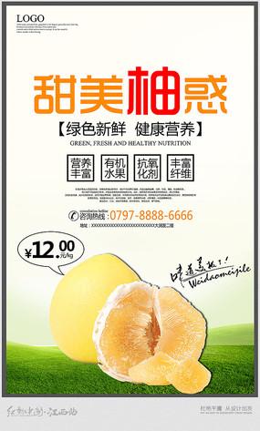 简约美味柚子宣传海报