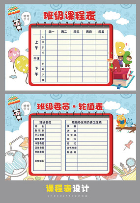 开学课程表模板
