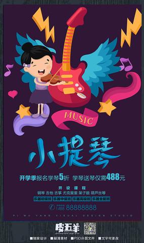 卡通小提琴班招生海报