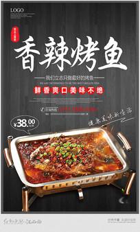 美味香辣烤鱼宣传海报