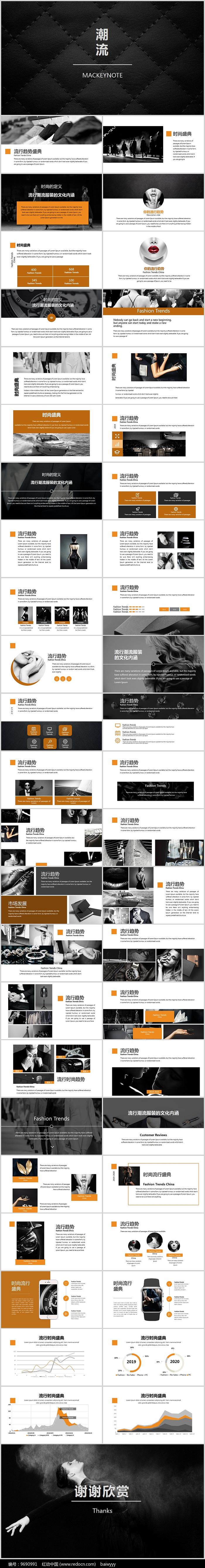 时尚艺术服装商业计划书PPT图片