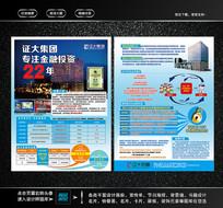 小贷公司单页