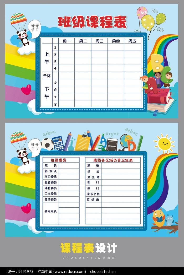 小学课代表课程表模板图片