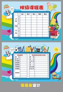 小学课代表课程表模板