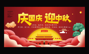 迎中秋庆国庆双节海报