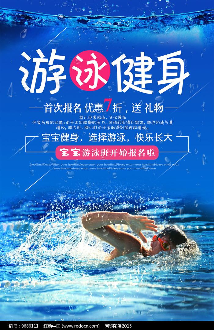 游泳健身俱乐部海报图片