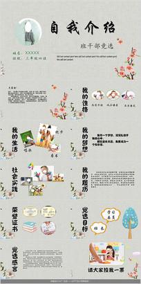 中国风自我介绍PPT模板
