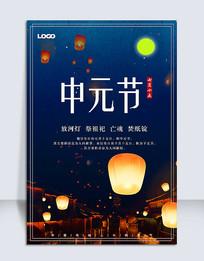 中国节日中元节鬼节创意海报