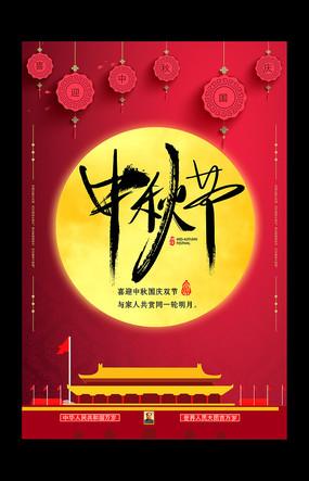 中秋国庆双节主题海报