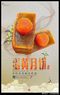 中秋之蛋黄月饼海报