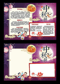 紫色中秋节手抄报小报