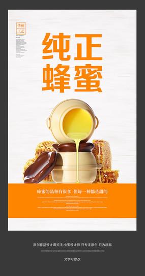 纯正蜂蜜宣传海报设计