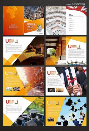 国外留学宣传画册