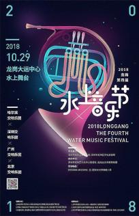 简约时尚音乐节海报