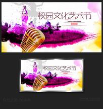 简约校园文化艺术节宣传海报