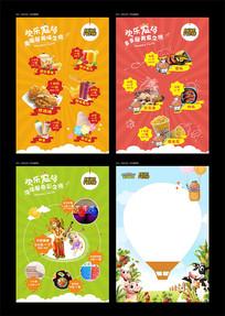 卡通美食饮料招贴海报
