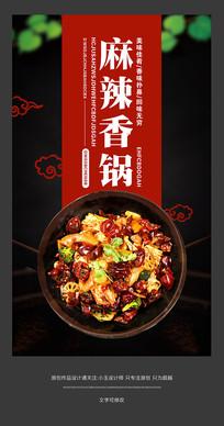 麻辣香锅美食宣传海报设计