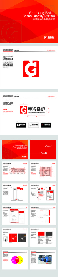 申冷锅炉企业VI形象设计规范