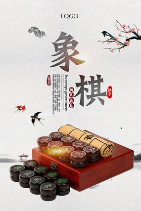 象棋文化海报