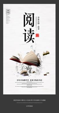阅读宣传海报设计