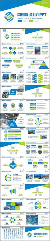 中国移动公司移动通信PPT
