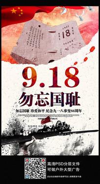 918勿忘国耻宣传海报