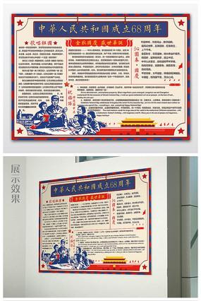 传统怀旧国庆节手抄小报设计