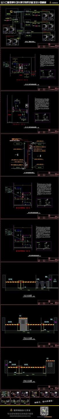 出入口通道管理标准设计图模板