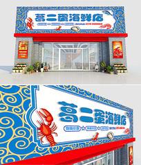 大型蓝色海鲜店招牌门头设计