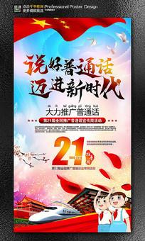 第21届全国推广普通话宣传周