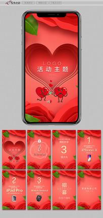 红色爱情主题H5手机海报