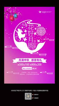 花好月圆中秋节促销海报
