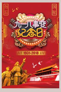 九一八事变纪念日国耻日海报