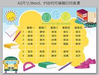 可爱小学课程表模板