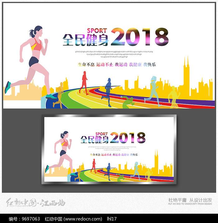全民健身海报设计图片