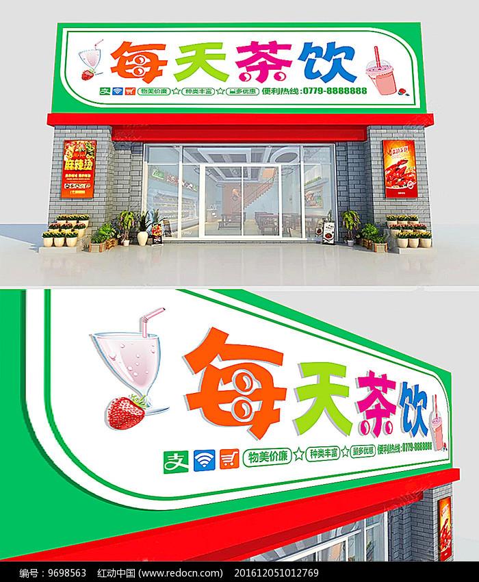 小清新饮品店奶茶店门头模板