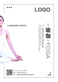 瑜伽宣传单设计