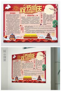 中秋国庆小报设计模板