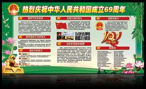 2018国庆69周年展板模板