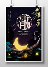 八月十五中秋佳节传统节日海报