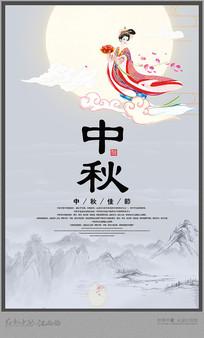 古风中秋节海报