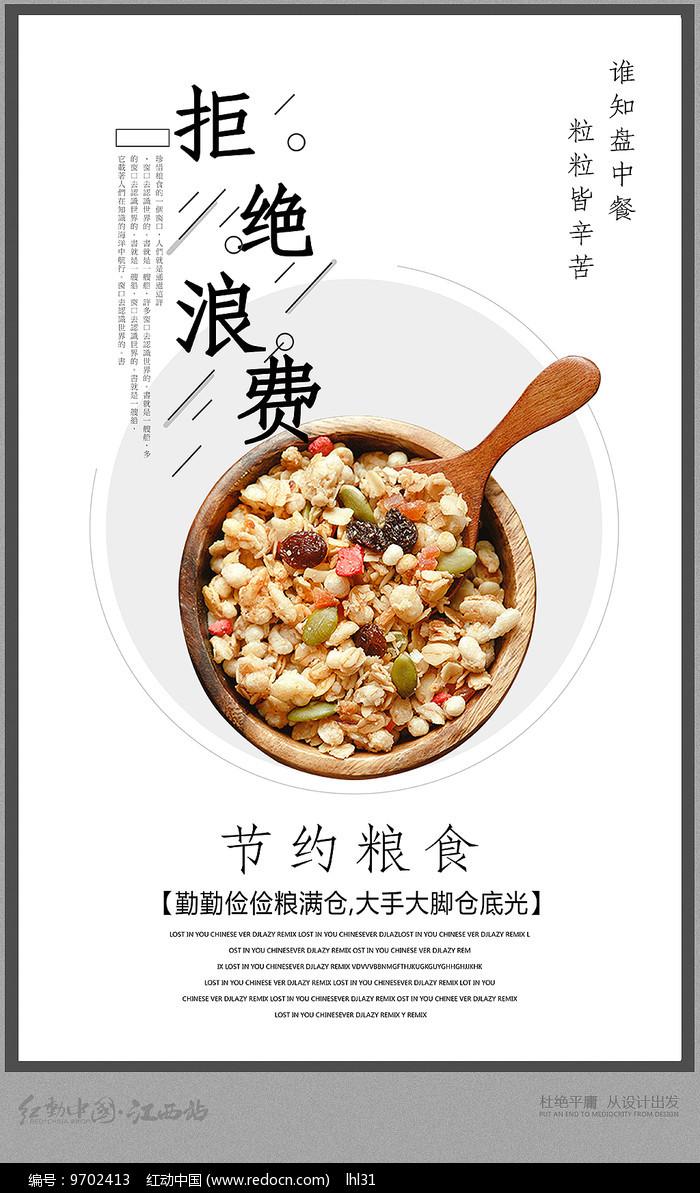 节约粮食宣传海报设计图片