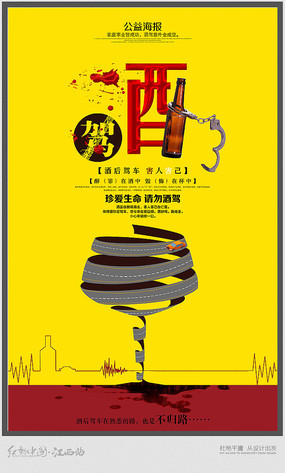 禁止酒驾海报设计