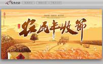 手绘风首届中国农民丰收节海报