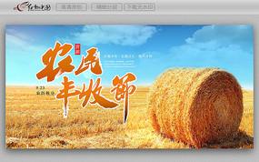 首届农民丰收节海报