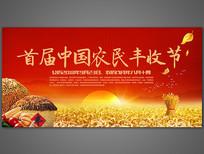 首届中国农民丰收节展板