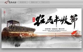 水墨风农民丰收节海报