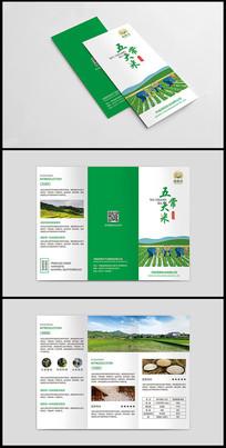 原生态大米促销宣传三折页设计