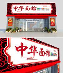 中国风面馆餐饮门头招牌设计